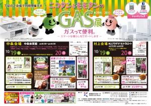 GAS展2013中条・村上会場(表)