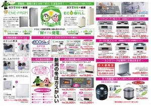 GAS展2013中条・村上会場(裏)