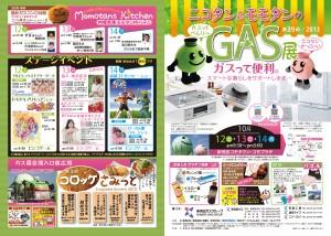 GAS展1013新発田会場(表)
