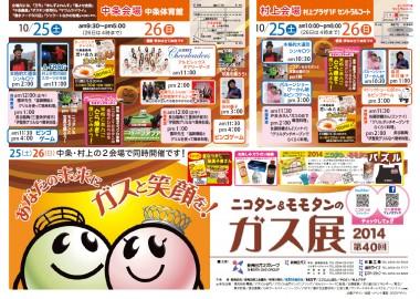 ガス展2014中条・村上会場(表面)
