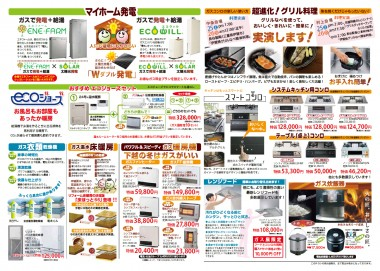 ガス展2014中条・村上会場(裏面)