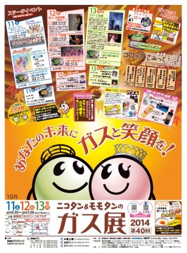 ガス展2014新発田会場(表面)