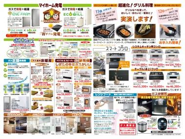 ガス展2014新発田会場(裏面)