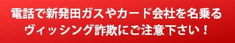 電話で新発田ガスやカード会社を名乗るフィッシング詐欺にご注意下さい!