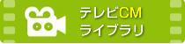テレビCMライブラリ