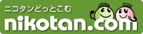 nikotan.com