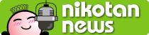 nikotan News